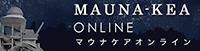 マウナケアオンライン
