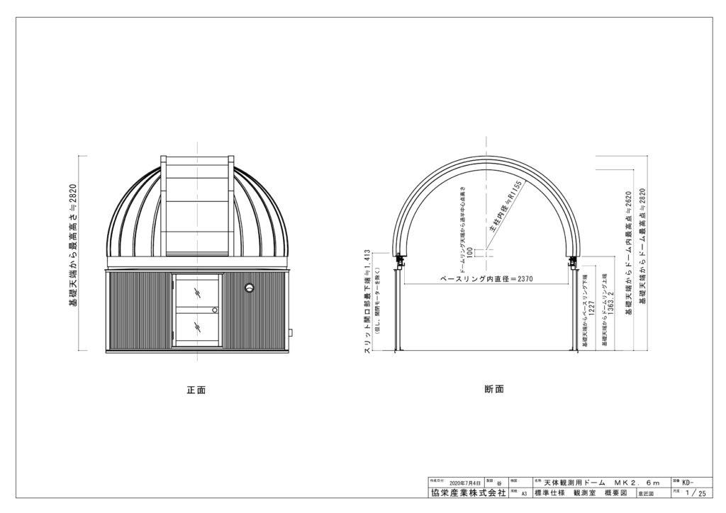 2.6mドーム観測室_概要図